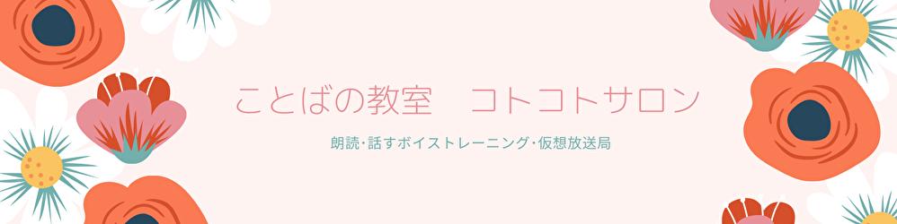 朗読・WebラジオのKotokotoサロン